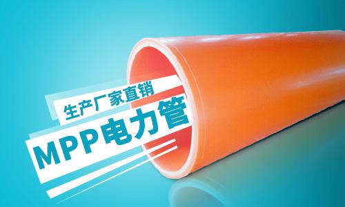 mpp电力管