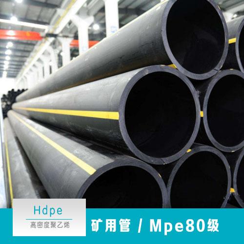 Mpe80级矿用管
